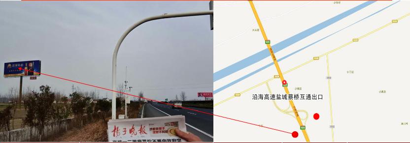 该广告牌位于g15沈海高速盐城蔡桥互通出口500米处!
