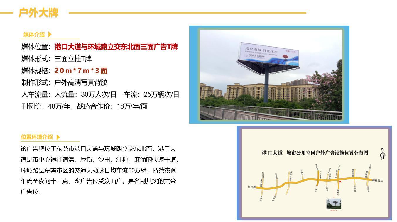 东莞户外大牌广告投放_央晟传媒