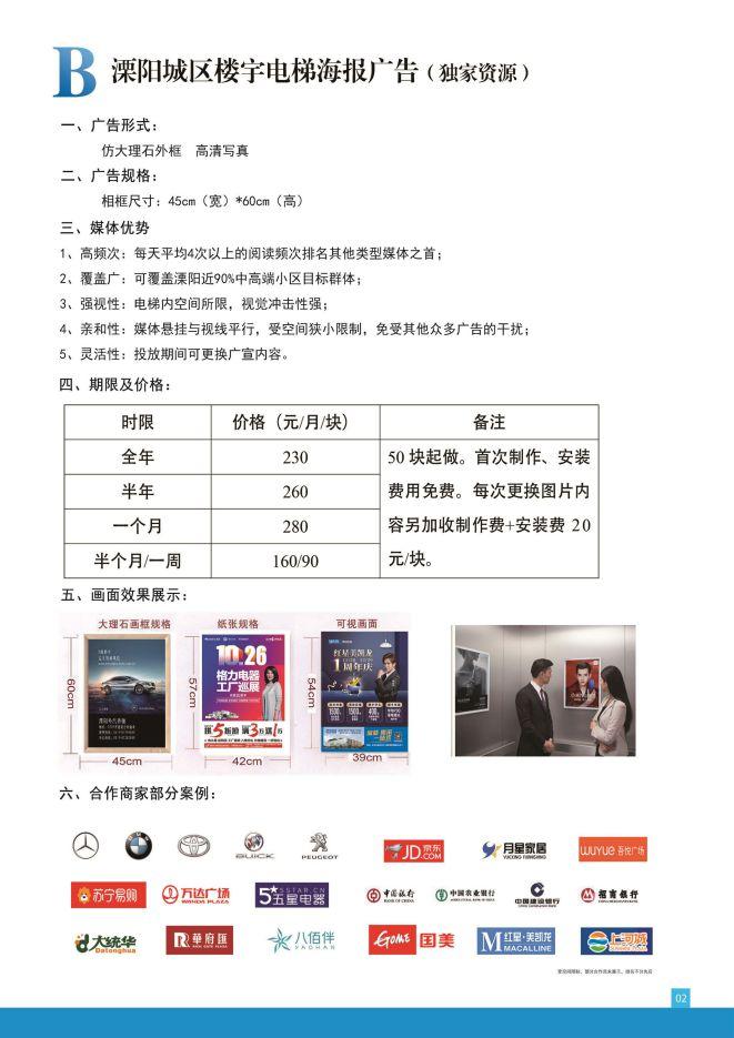 溧阳户外社区媒体广告_央晟传媒