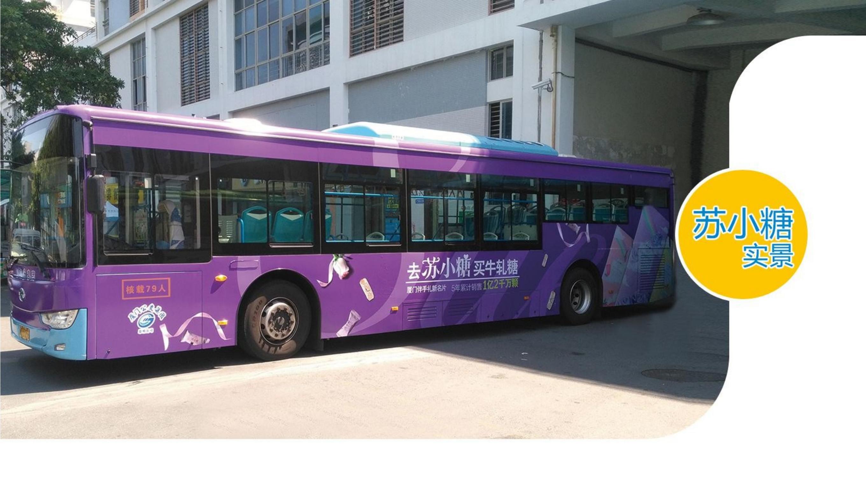 厦门公交广告
